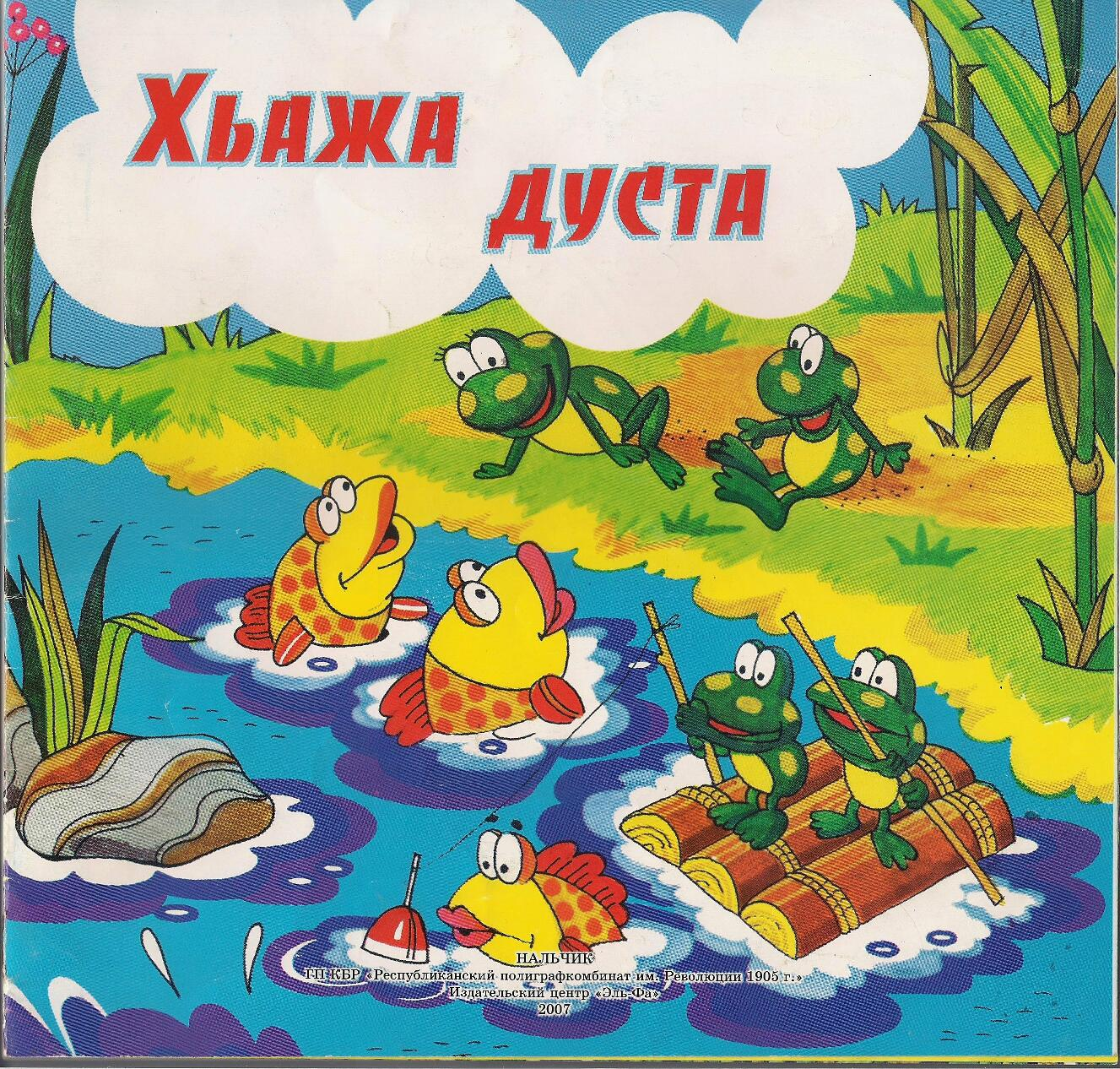 книги для детей чеченский язык sait knigi na chechenskom yazike dlya detei chechen books for kids