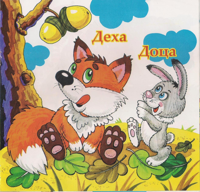 книги для детей чеченский язык sait knigi na chechenskom yazike dlya detei chechen books for kids