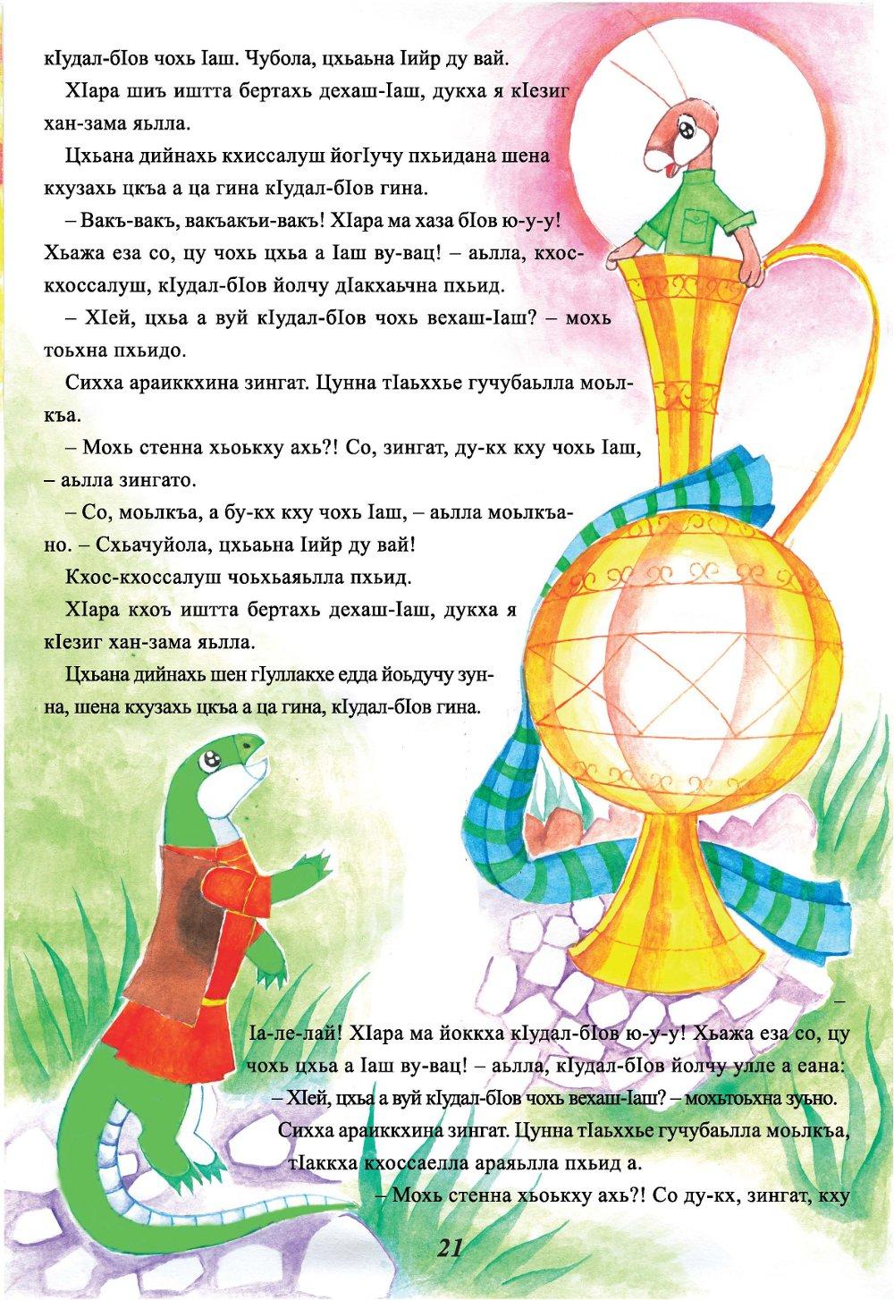 Книги, сказки на чеченском языке для детей
