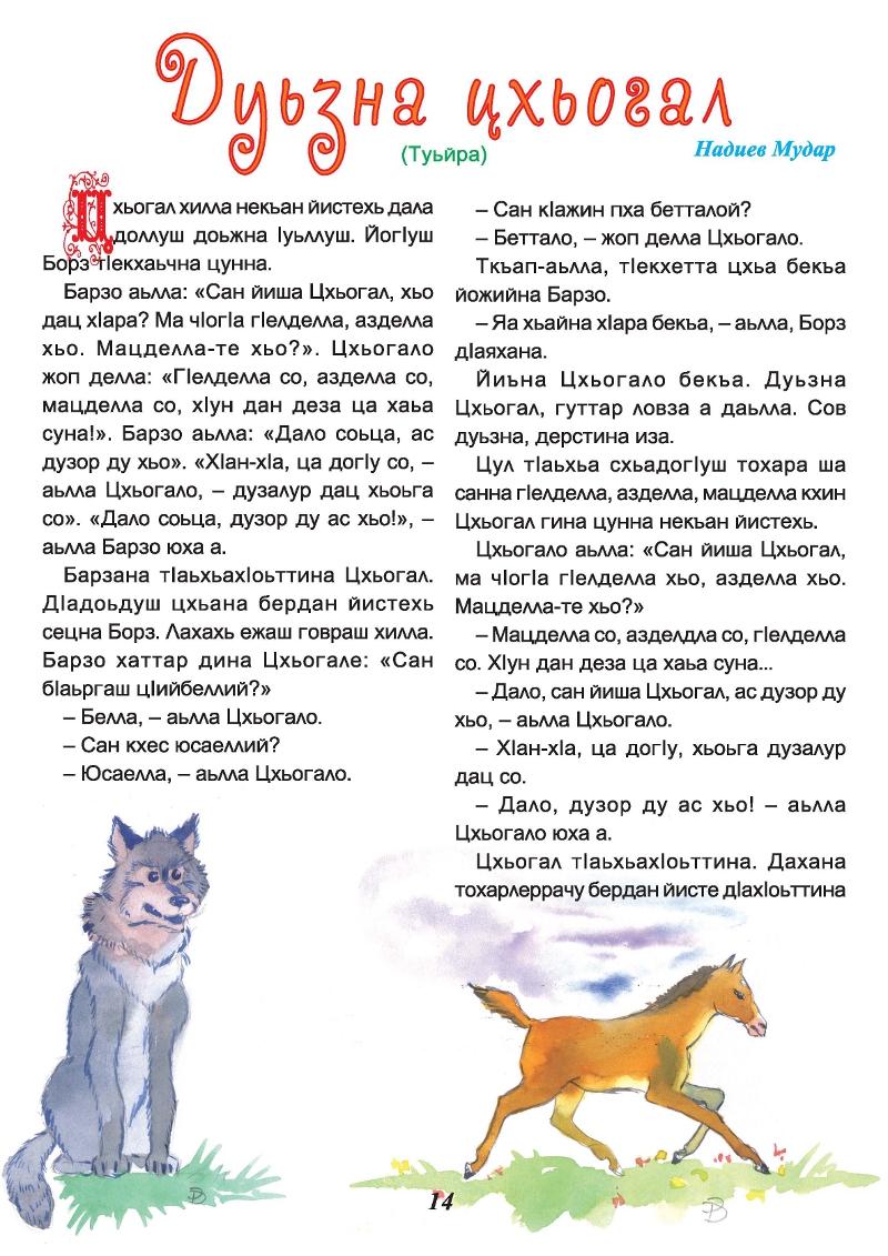 Сказки на чеченском языке, нохчийн мот сказки, сказки на чеченском, Туьйранаш, чеченский язык