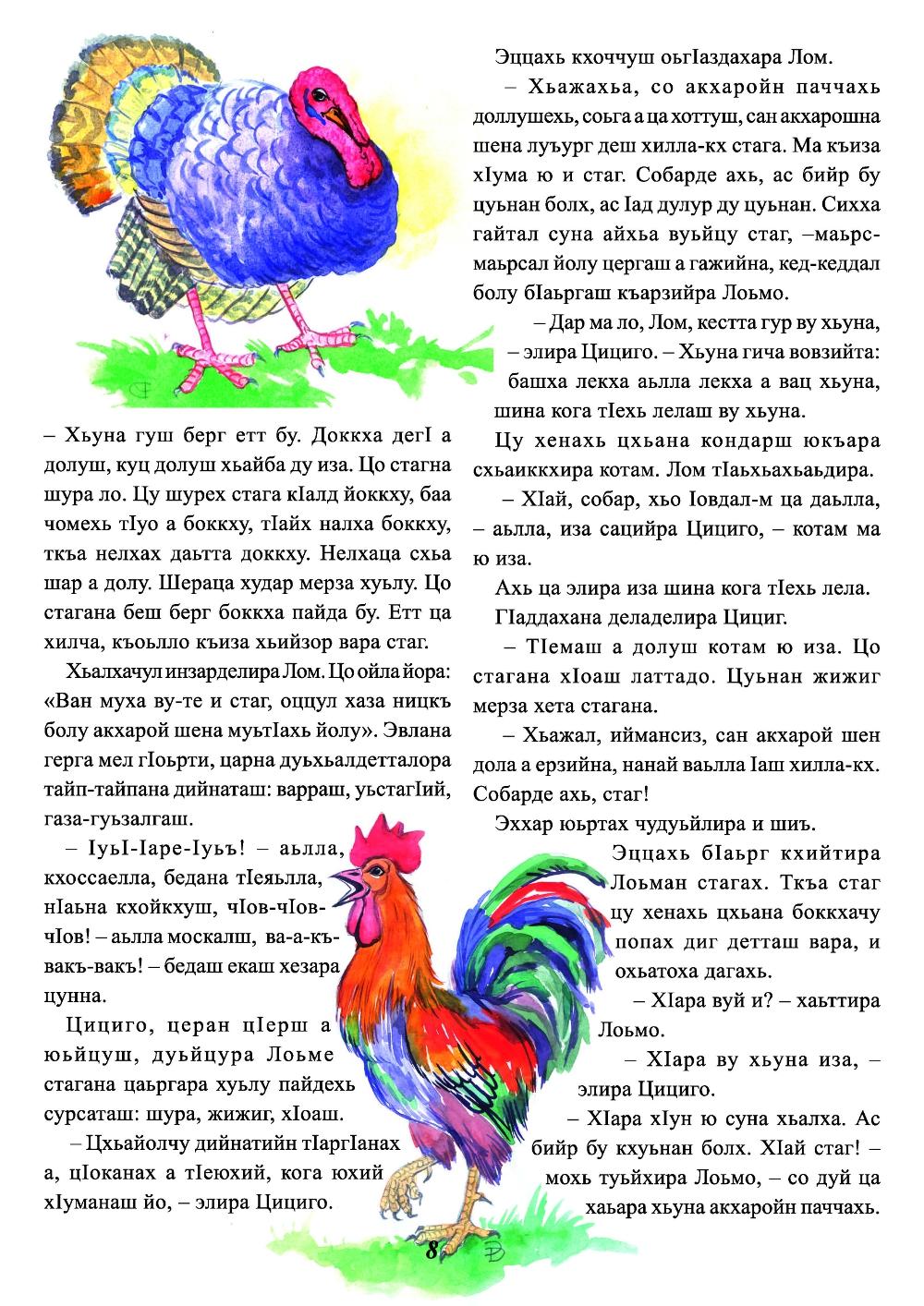 """Журнал """"Стела1ад"""", сказки, сказки на чеченском, Туьйранаш, чеченский язык"""