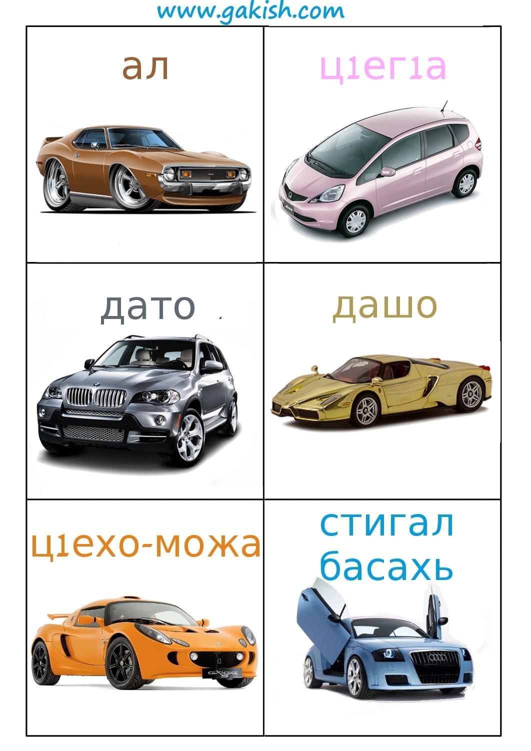 Чеченский язык цвета