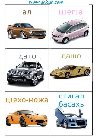 цвета на чеченском языке, chechnian language colors cards