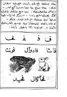 Чеченская азбука на основе арабского алфавита. Чеченская азбука арабские буквы, чеченский арабский алфавит