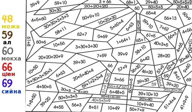 математика для детей реши пример и раскрась