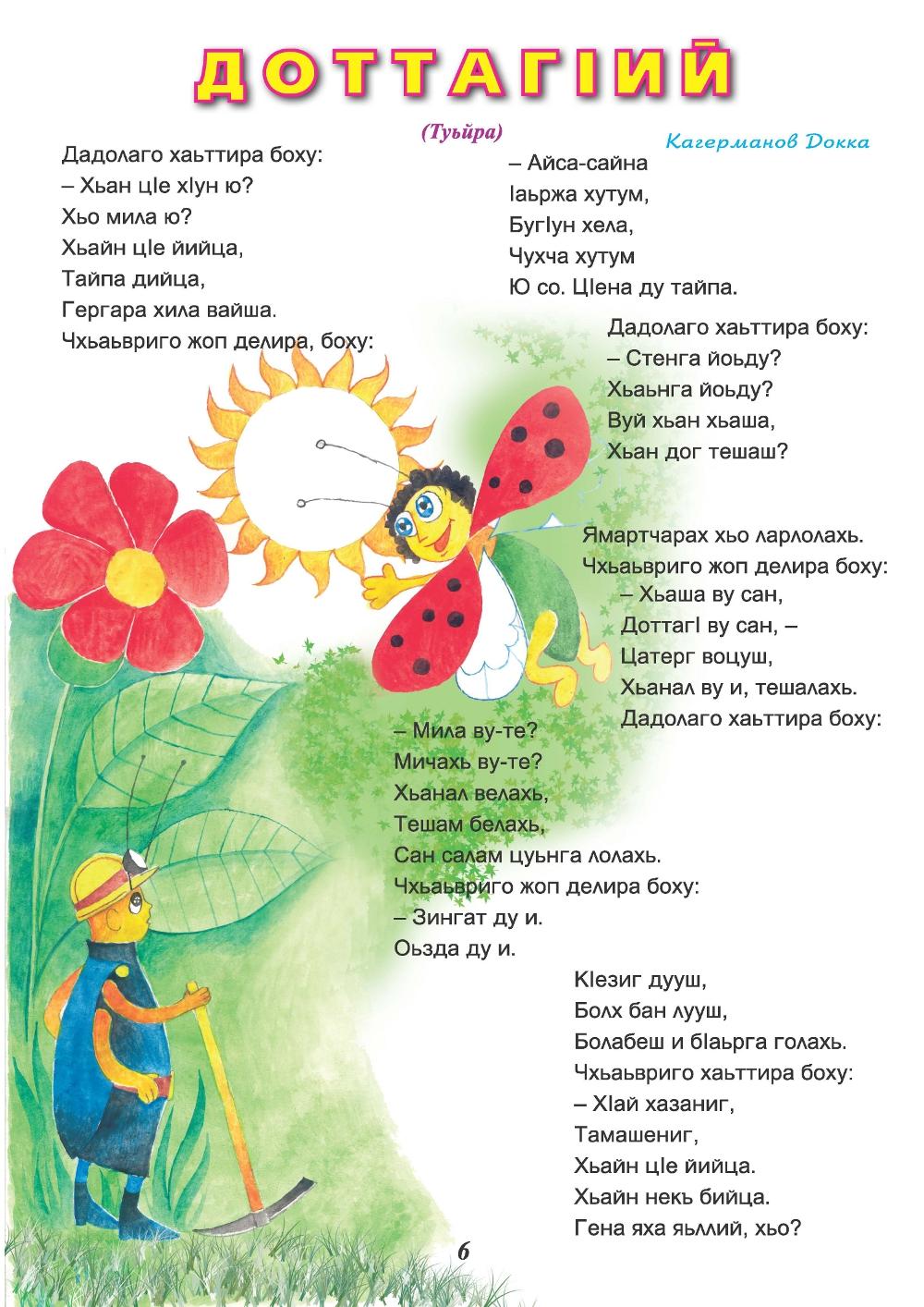Сказки на чеченском языке, Туьйранаш