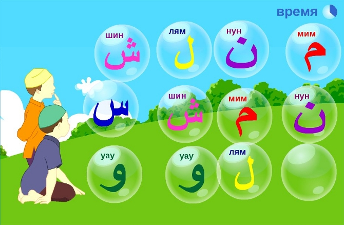 arabic alphabet muslims games