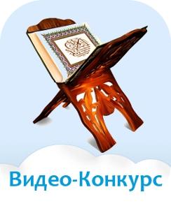 Конкурс чтения Корана для детей