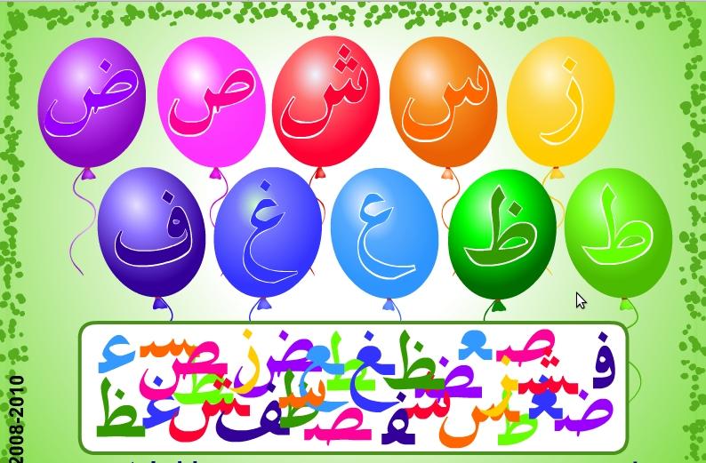 Поделиться в соц. сетях. Онлайн игры Учим буквы Арабского алфавита.