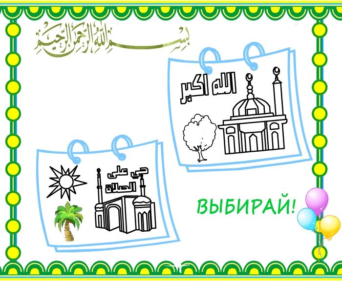 раскраски онлайн мечети