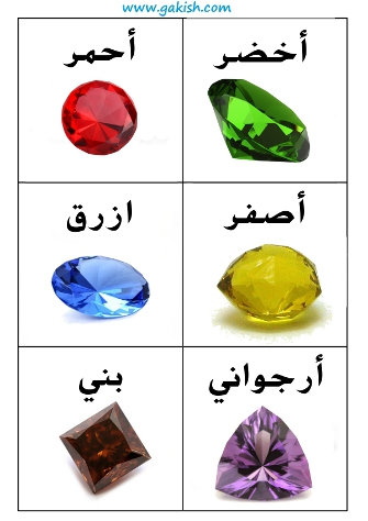 цвета на арабском языке,  arabic language colors cards