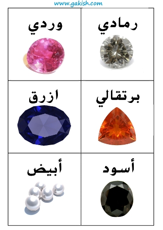 цвета на арабском языке, english language colors cards