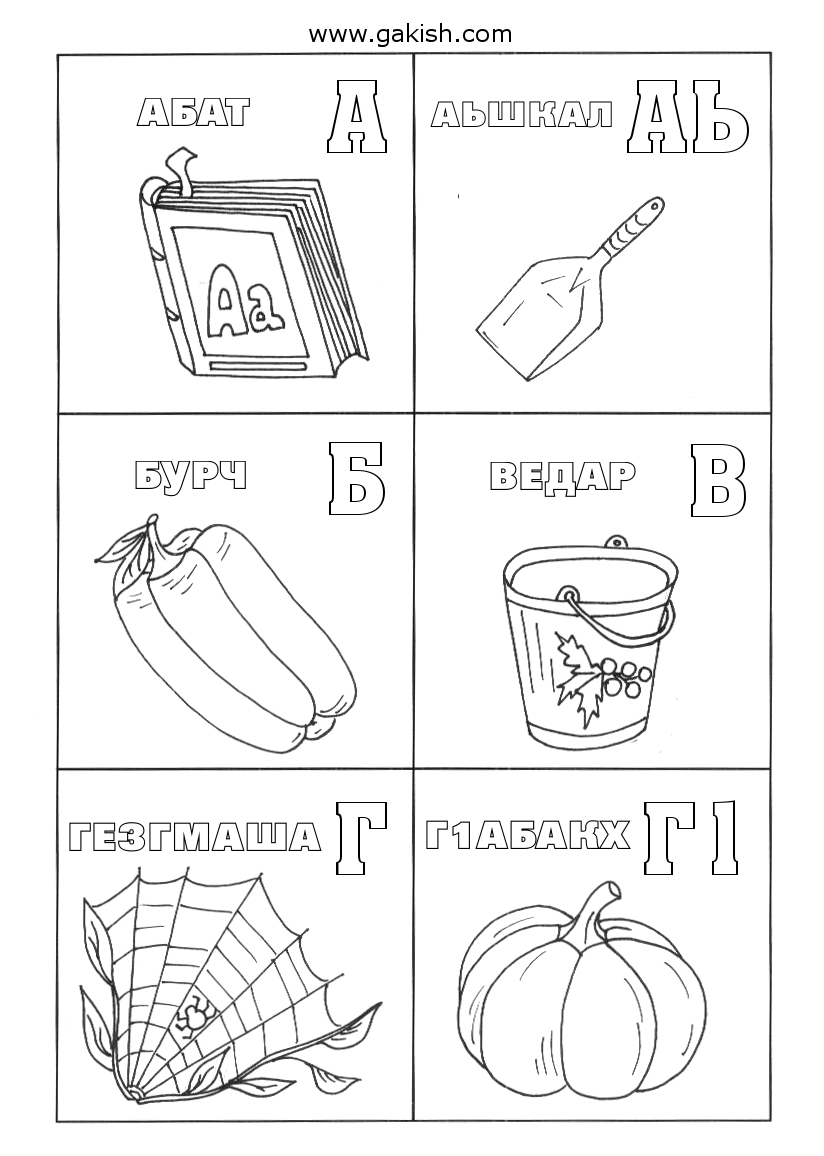 Coloring Pages Russian Alphabet : Coloring pages russian alphabet practice