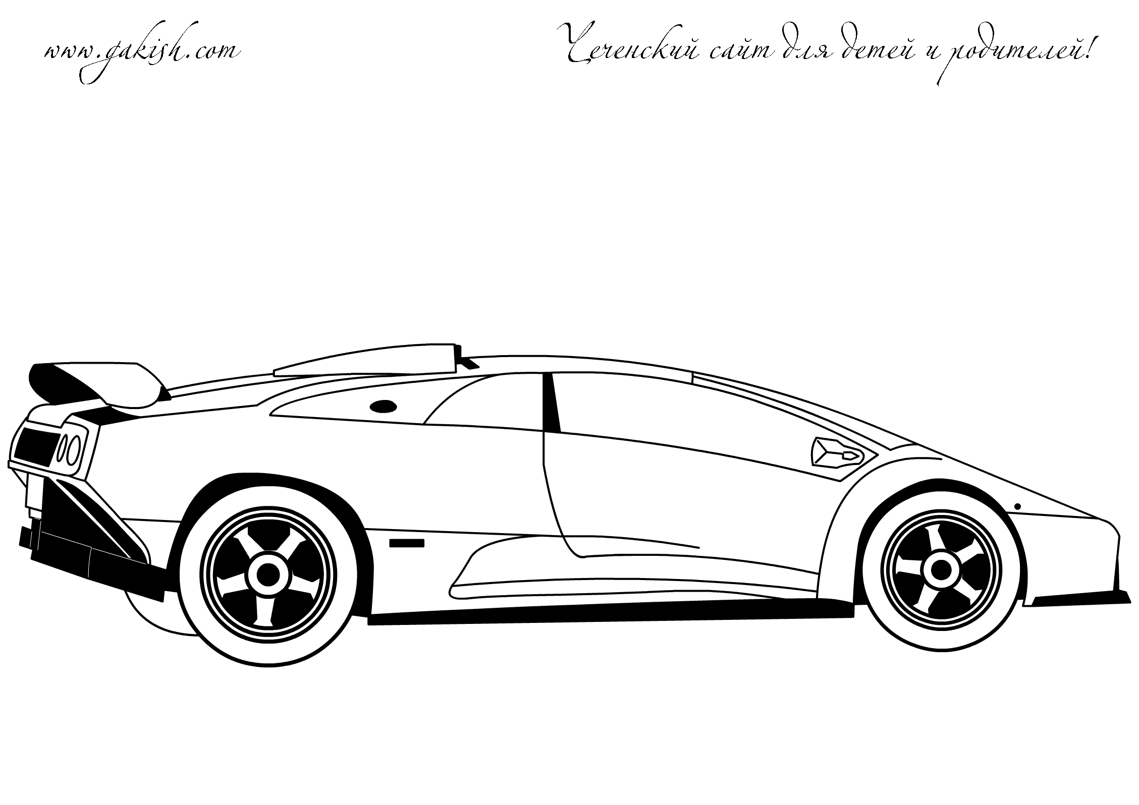 Index of new raskraski for Lambo coloring pages