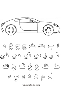 muslims coloring pages arabic alphabet s likewise arabic alphabet coloring pages for kids letters 566 800 on islamic alphabet coloring pages furthermore a crafty arab arabic alphabet colouring pages kids craft on islamic alphabet coloring pages also with islamic alphabet coloring pages arabic alphabet worksheets kiddo on islamic alphabet coloring pages also a crafty arab arabic alphabet colouring pages kids craft on islamic alphabet coloring pages
