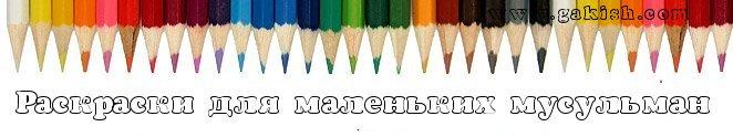 Мусульманские раскраски, Исламские раскраски, Раскраски алфавит, Обучающие раскраски