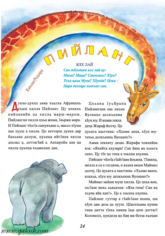 Сказки на чеченском языке, Чеченские сказки, Tales Chechen language