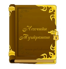 Chechen tales Nohchiin tales Чеченские сказки, Нохчийн туьйранаш, сказки на чеченском языке скачать бесплатно аудио сказки