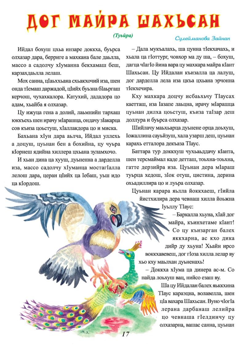 chechenskie skazki na chechenskom yazike tales in Chechen language Сказки на чеченском языке  Туьйра нохчийн моттах