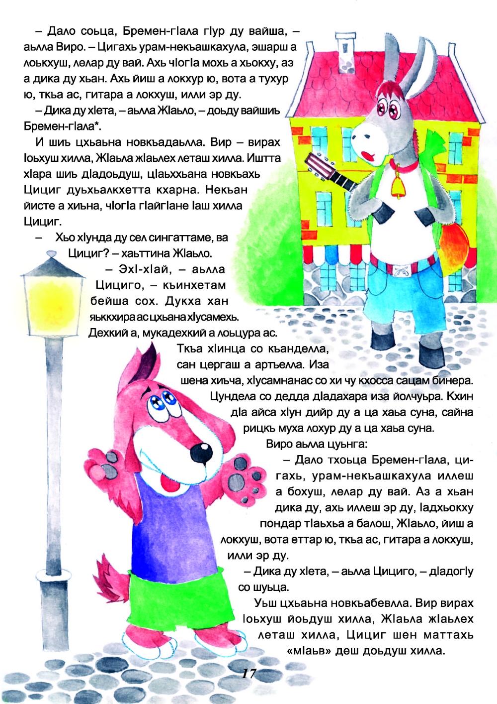 Чеченский язык. Чеченский сайт. Учим чеченский. Читать на чеченском языке. Chechen language