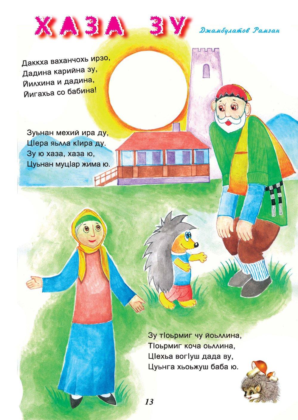 Чеченский язык с картинками для детей