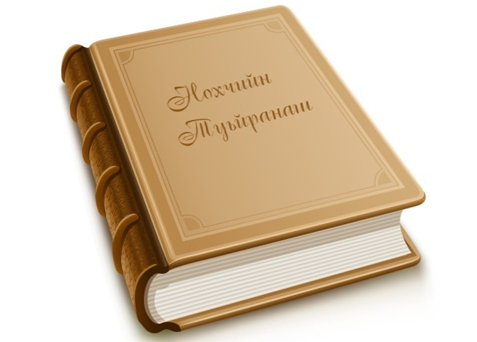 изложение по чеченскому языку наний к1антий