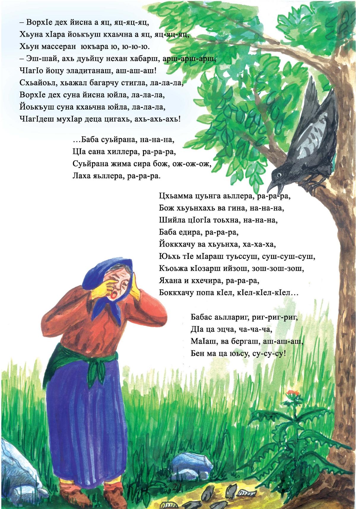 Поздравление на чеченском языке девушке фото 551