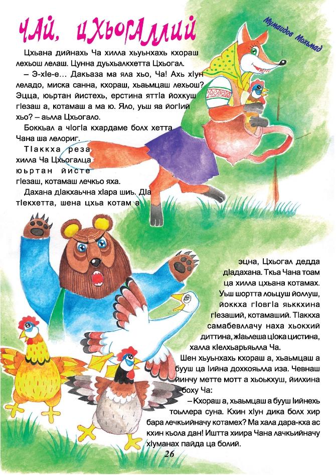 Сказки на чеченском, учим чеченский язык