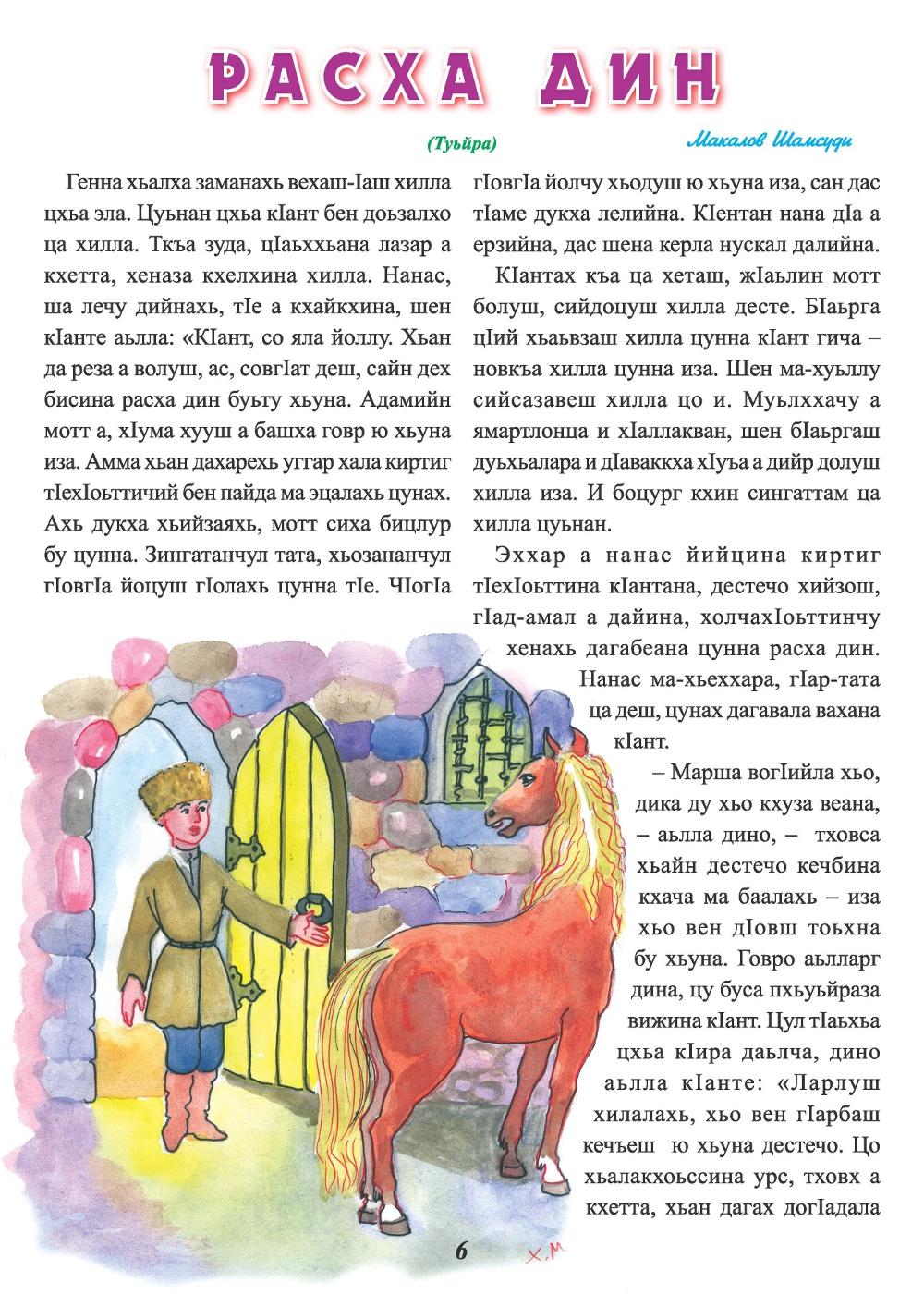 Чеченский сайт для детей и родителей