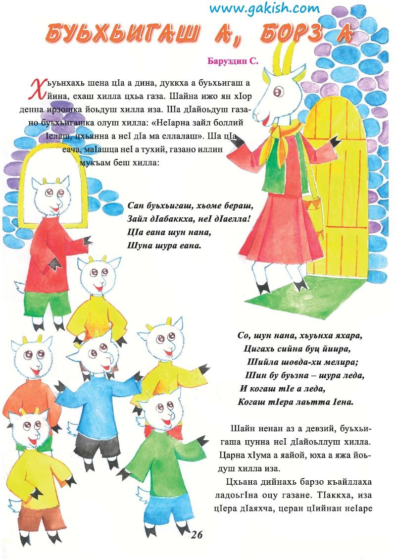 tales chechen language сказки на чеченском языке нохчийн мотт