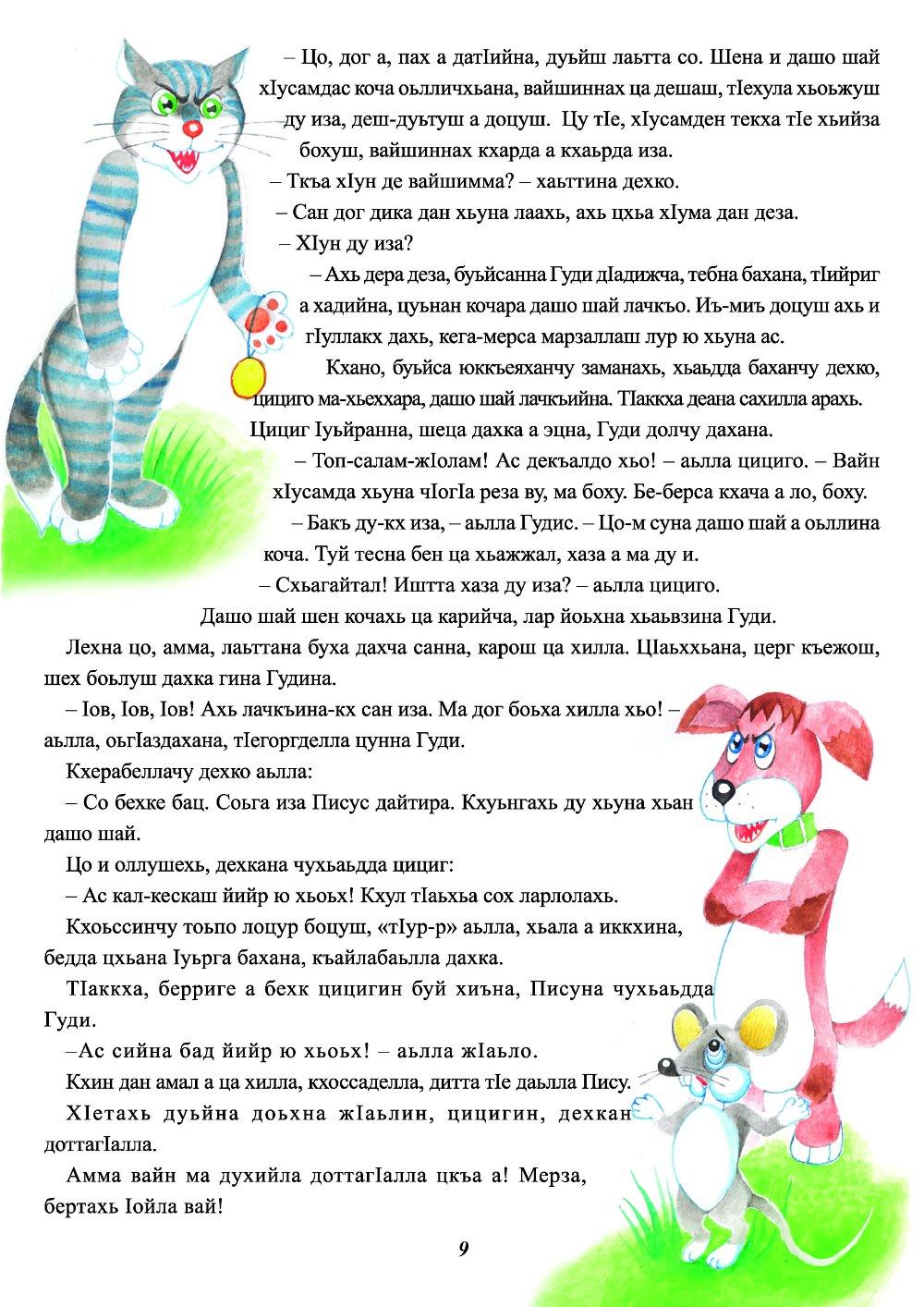 Сказки на чеченском языке бесплатно скачать, Tales chechen language chechenian tales free download