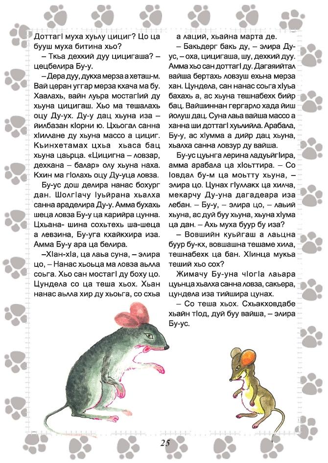Tales chechen language, сказки на чеченском языке, сказки , туьйра