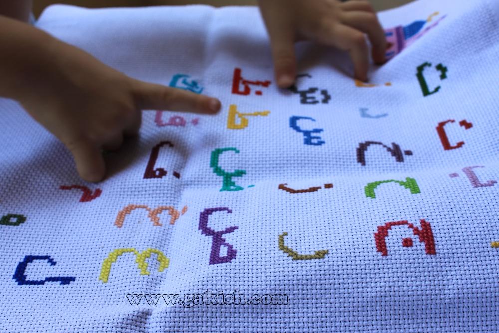 Схема вышивки Арабский алфавит