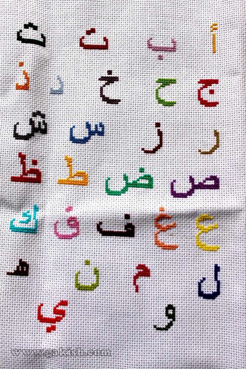 Схема вышивки: Арабский Алфавит   Чеченский сайт для детей ...
