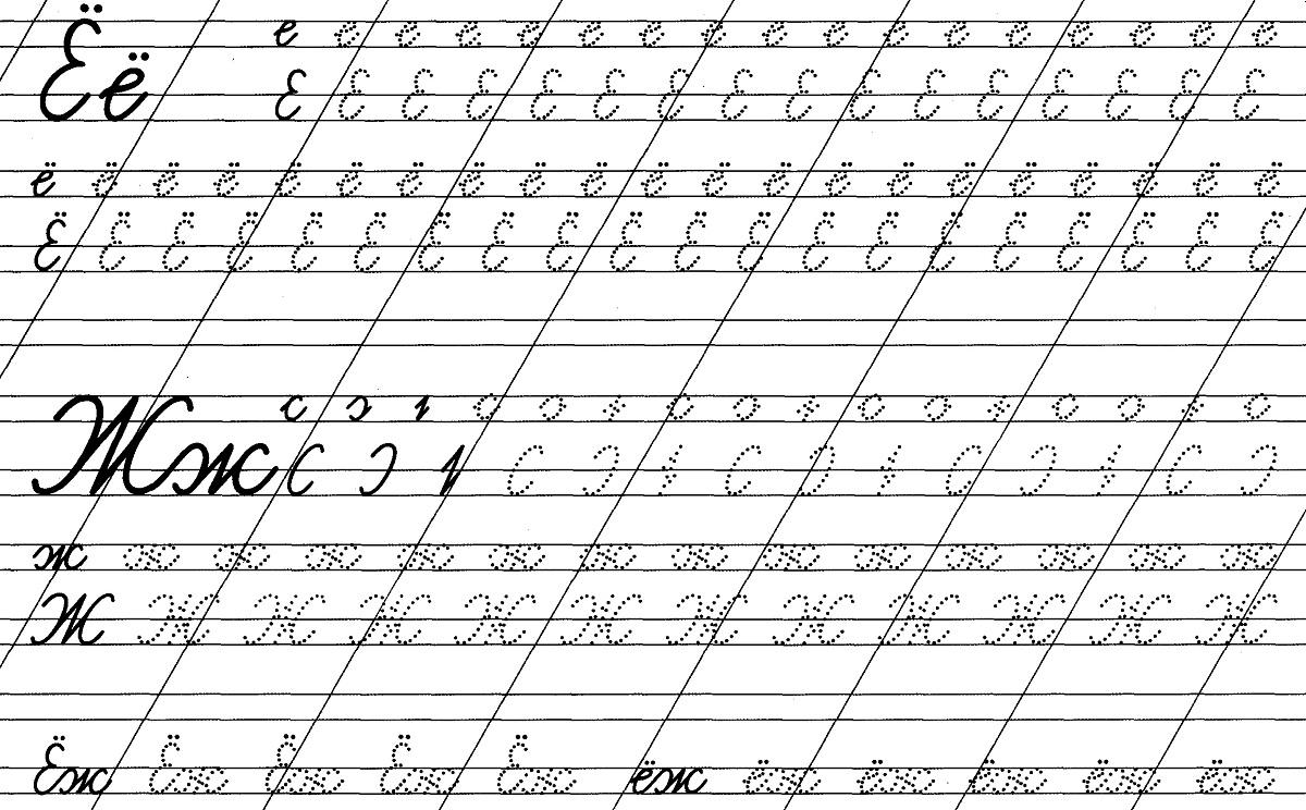 прописи учимся писать буквы русский язык russian language