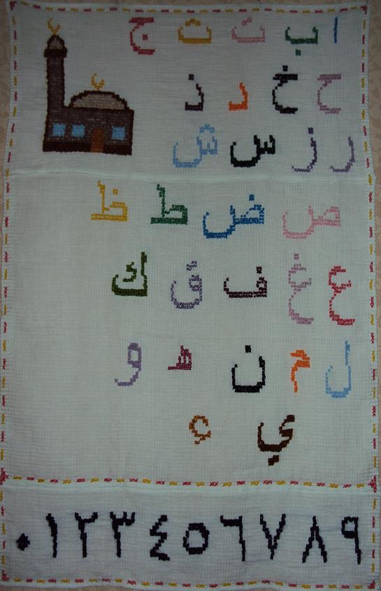 Скачать схему вышивки арабские