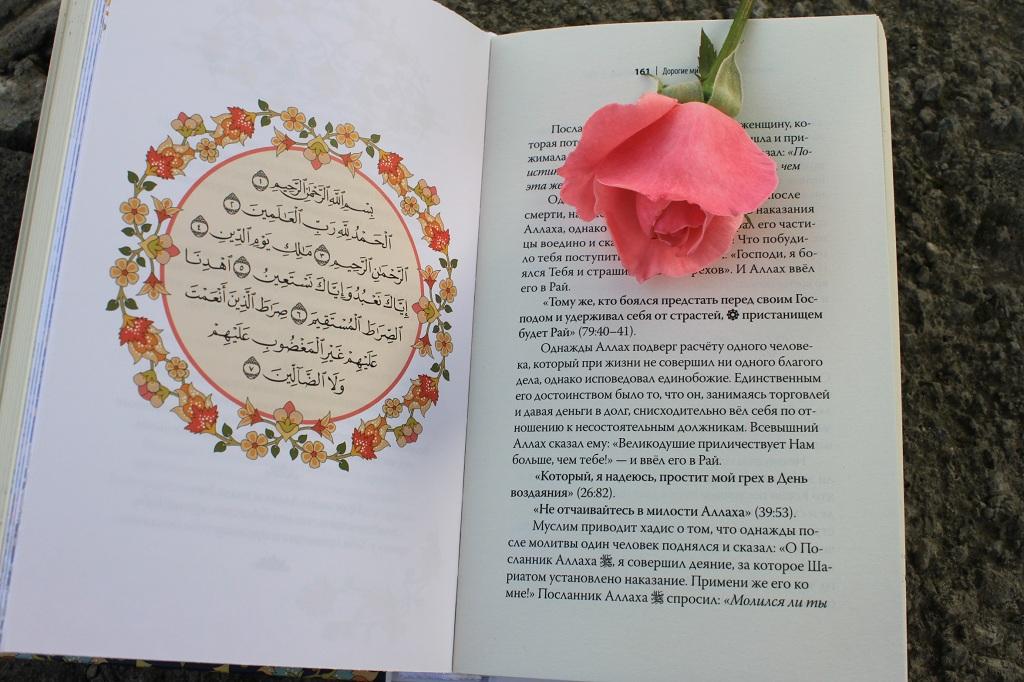 Не грусти, Лекарство от депрессии, Исламские книги