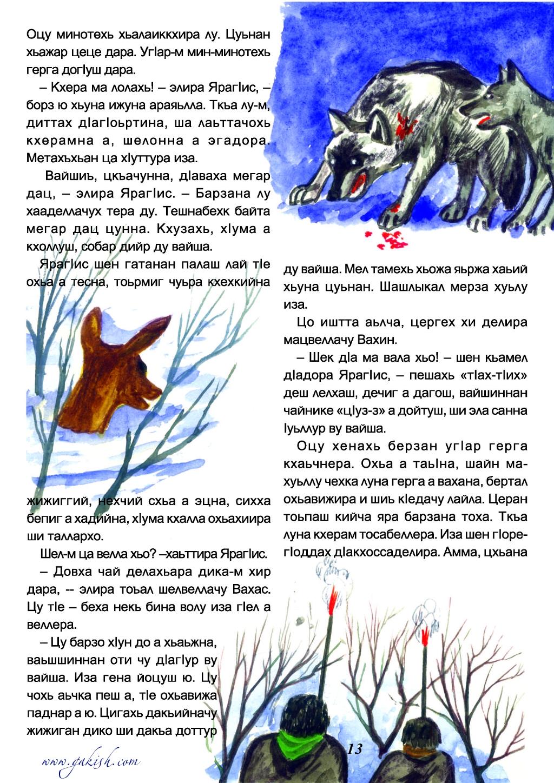 Чеченские сказки, чеченский сайт для детей,