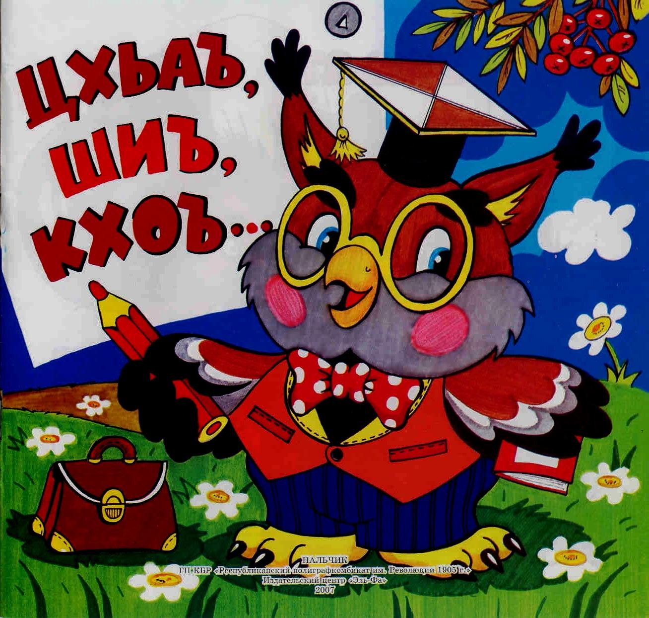 Учимся считать до 10, чеченский язык, цифры на чеченском, книжки для детей бесплатно скачать