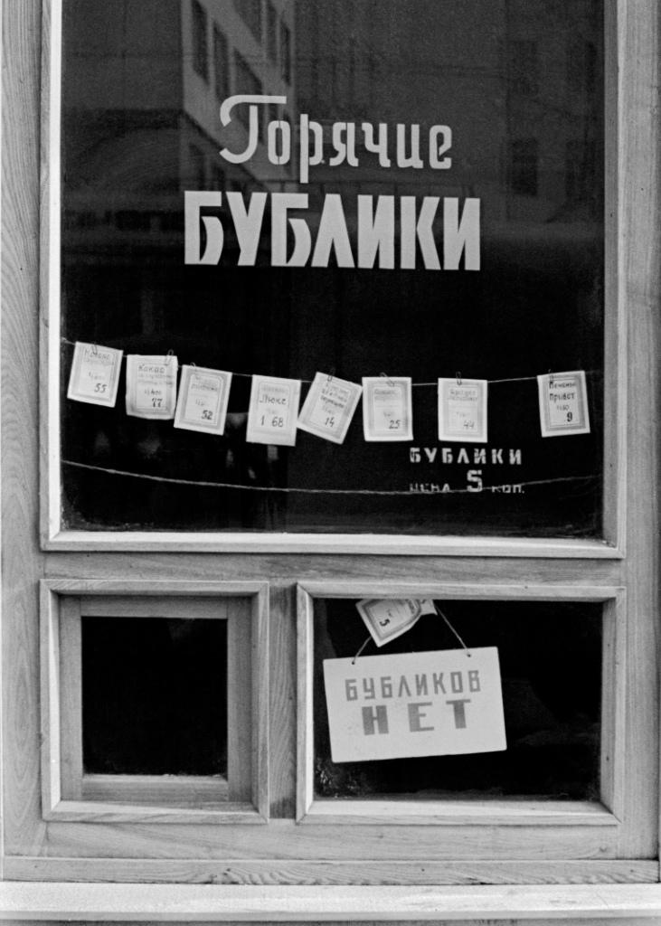 Старые фотографии Москва