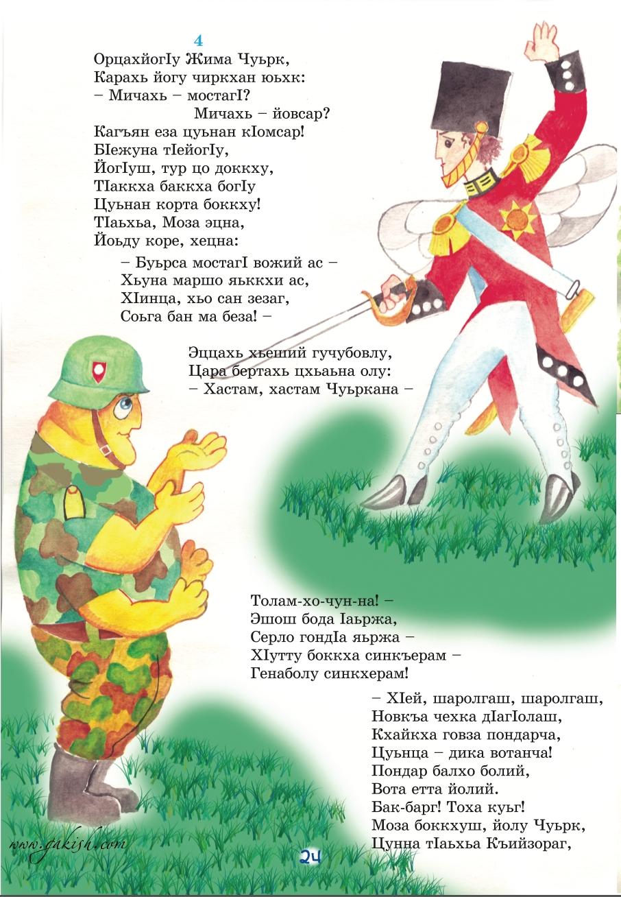 Чечня, сказки на чеченском, чеченцы, дети чечни