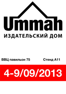 ummah-books