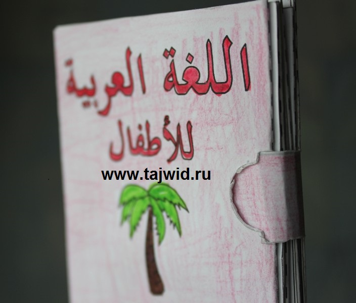 arabic-alfabet-book-for-kids-handmade-02