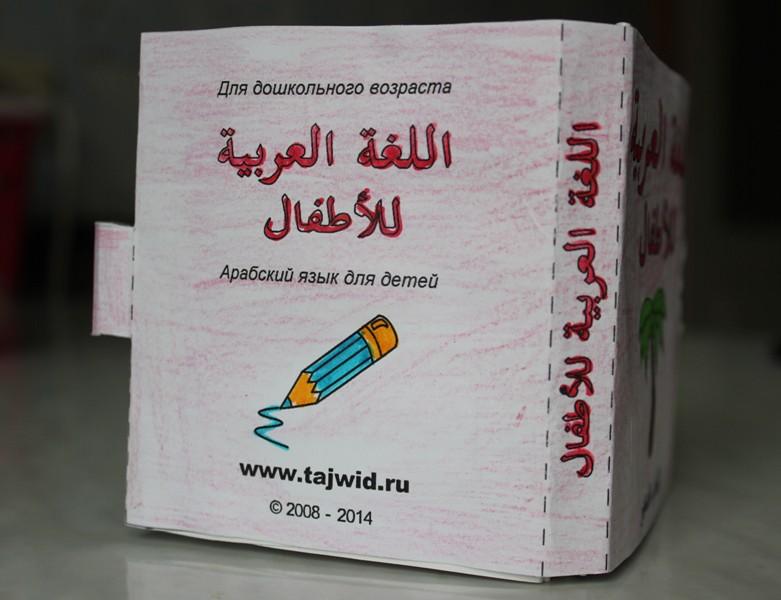arabic-alfabet-book-for-kids-handmade-02